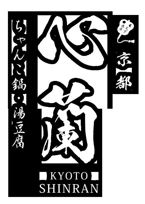 京都 心蘭 祇園 ちゃんこ鍋 湯豆腐