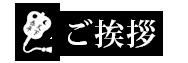 京都 心蘭 祇園 ちゃんこ鍋 湯豆腐/ご挨拶