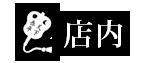 京都 心蘭 祇園 ちゃんこ鍋 湯豆腐/店内