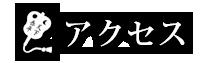 京都 心蘭 祇園 ちゃんこ鍋 湯豆腐へのアクセス