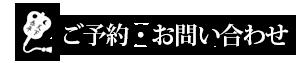 京都 心蘭 祇園 ちゃんこ鍋 湯豆腐/お問合せ